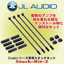 正規輸入品 JL AUDIO Stack-Kit-2 Slash v3シリーズ専用スタ...