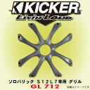 正規輸入品 キッカー KICKER GL712 ソロバリックサブウーファ...