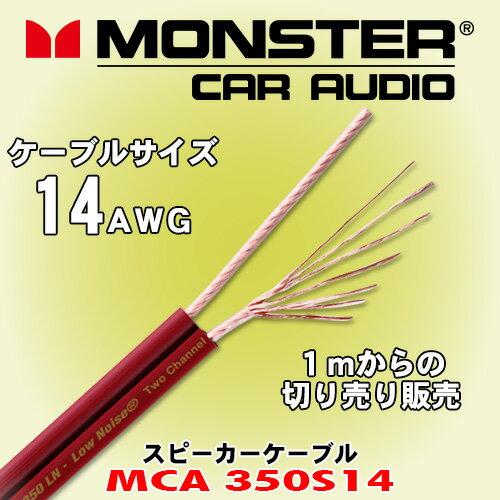 モンスターケーブル Monster Cable MCA350S14 C-1M 14ゲージ相当サイズのスピーカーケーブル 1mからの切り売り販売画像