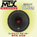 正規輸入品 MTX Audio RTX658 16.5cm ミッドレンジ スピーカー