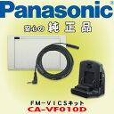 パナソニック Panasonic CA-VF010D FM-VICSキット 安心の純正品