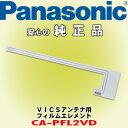 パナソニック Panasonic CA-PFL2VD VICSアンテナ用フィルムエ...
