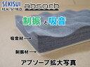 レアルシルト アブソーブ Sサイズ RSAB-S48のばら売り 36枚