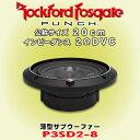 正規輸入品 ロックフォード PUNCHシリーズ P3SD2-8 8インチ(2...