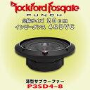 正規輸入品 ロックフォード PUNCHシリーズ P3SD4-8 8インチ(2...