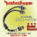正規輸入品 ロックフォード RFITY-1M Y型 RCA ケーブル オス⇔...