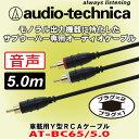 オーディオテクニカ audio-technica AT-BC65/5.0 車載用高音...