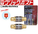 オーディオテクニカ audio-technica PG-F2 ピンジャック ジョ...