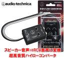 オーディオテクニカ audio-technica AT-HLC230 レベル調整機...
