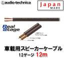 オーディオテクニカ AT-RS160W 12m切売 12ゲージ相当 スピー...