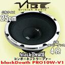 正規輸入品 Vibe Audio blackDeath PRO10W-V1 25cm コンポー...