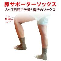 膝革命ソックス】膝サポーター、膝の響きを軽減、変形性膝関節症、ひざサポーター、サポーター膝痛、関節痛