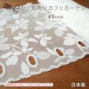 カット売りカフェカーテン:カフェグローブ【メール便送料無料(1個口あた...