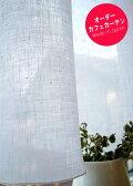 『送料無料(沖縄地域除く)』小窓用オーダーカフェ よこ型【天然素材plus】60〜100cm幅×30〜130cm丈:オーダーカフェカーテン