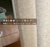 【送料無料】【厚地】綿麻(1.5倍ヒダ):既成カーテン(幅100cmx丈138cm)2枚組【新生活】