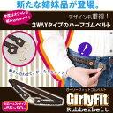 【メール便可】『ガーリーフィット ゴムベルト』編み込みがオシャレでかわいい!ベルトループ付のパンツにもループなしのスカートにも使えるゴムベルト【RCP】