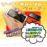 『ソーラーチャージャー ウォーマー』3WAY(充電・ライト・カイロ)の便利なチャージャー【RCP】
