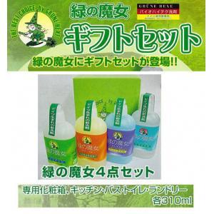 『緑の魔女ギフト4点セット』汚れに強く、地球に優しいドイツ生まれのバイオ・ハイテク洗剤のギフトセット。排水でパイプの浄化も!【RCP】