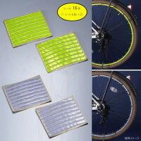 『光るホイール反射シールASK-10』自転車の車輪リムに装着!夜間、反射光で存在を示します