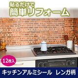 『キッチンアルミシール レンガ柄』貼るだけでキッチンを簡単リフォーム【RCP】