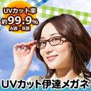 【処分特価/アウトレット】『UVカット伊達メガネ』すっぴん隠しにちょうどいい UVカットの伊達メガネ【RCP】