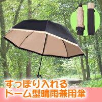 『すっぽり入れるドーム型晴雨兼用傘(T)』2人入っても、腕まですっぽり入れる晴雨兼用折り畳み