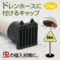 『防虫ドレンキャップ2個組』エアコンのドレンホースに付けるだけで虫の侵入対策