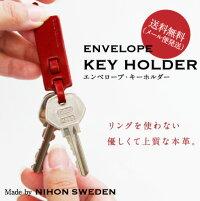 ENVELOPEKEYHOLDER【ヌメキータグ】