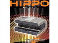 【真空パックロボ】HIPPO(ヒッポ)AS-V-320