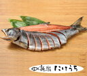 【がんばって 送料無料】【寒風干し】本造り鮭 姿切1.7キロ 16切 北海道産 天然 秋鮭を中塩加減で新潟の伝統製法 寒風干しに 4切ずつ真空パック 冷凍便 アキアジ シロサケ のし対応 2