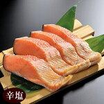 塩引鮭(4切)鮭の店【新潟たけうち】