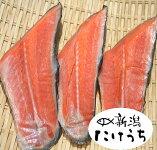 本造り鱒切落とし|鮭の店【新潟たけうち】