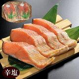 【月間優良ショップ】塩引き鮭 4切(2切ずつ真空)昔ながらの 辛塩 鮭 北海道産 秋鮭 を 新潟の伝統製法【寒風干し辛塩 鮭】