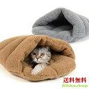 ペットベッド 冬 犬 猫 ぶくろ 保温 寝袋 ボア エコ クッション Sサイズ ブラウン グレー 洗える あった...