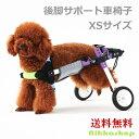ペット車椅子 後脚サポート 2輪歩行器 リハビリ用 歩行補助 軽量 簡単調節 ヘルニア けが XSサイズ小型犬 猫 中型犬 超小型犬 パーブル 宅配便送料無料