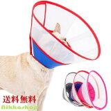 エリザベスカラー 大型犬 中型犬 (S-XLサイズ)視界クリア ソフト 傷舐め防止 引っ掻き防止 傷口保護 手術後のケア 柔らかい 軽量 クリアー 宅配便送料無料