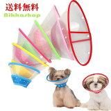 エリザベスカラー 犬 猫 ソフト 傷舐め防止 引っ掻き防止 傷口保護 手術後のケア 柔らかい 軽量 クリアー(XS-Lサイズ)メール便送料無料