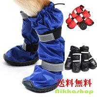 【レビューで送料無料】中型犬雪にも対応ウインタースポーツシューズブーツ(靴)(S?Mサイズ)(犬用靴1足分4個セット)【HLS_DU】【RCP】05P10Jan15