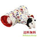 小動物用おもちゃ トンネル 3つ 折りたたみ 布製 多頭 3通 寝室 ストレス解消 ラビット ハムスター うさ...