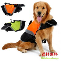 【送料無料】【あす楽対応】大型犬用あごのせ浮き付きライフジャケット(Mサイズ)【ペットウェア犬服猫服おしゃれペットウェアドッグウエア小型犬用品かわいい犬の服】05P01Oct16