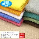 業務用 カラー フェイスタオル 240匁50枚セット 激安...