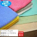 プロ愛用業務用カラーおしぼり(ハンドタオル)120匁