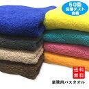業務用カラーバスタオル700匁