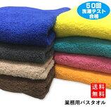 業務用カラーバスタオル700匁(プロ愛用人気品激安定番品白無地)