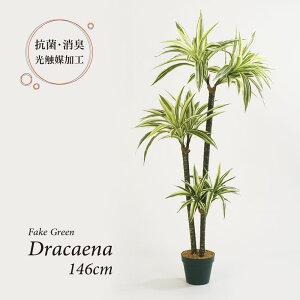 人工観葉植物 フェイクグリーン 観葉植物 造花 ドラセナ ツリー 陶器鉢付 光触媒 大型 フェイク グリーン インテリア おしゃれ 146cm