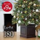 【本日ポイント5倍】クリスマスツリー おしゃれ 北欧 180cm 高級 ヨーロッパトウヒツリー オーナメントセット ツリー ヌードツリー ornament Xmas tree EurPot ベツレヘムの星 S・・・