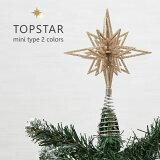 [5の付く日はエントリーでP12倍]クリスマスツリー 北欧 おしゃれ オーナメント トップスター クリスマス 3D