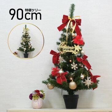 【エントリーで最低ポイント10倍!】今年最後の大セールクリスマスツリー 90cm 特価ツリー オーナメントセット