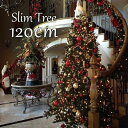 クリスマスツリー スリムツリー120cm ヌードツリー