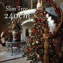 クリスマスツリー スリムツリー240cm ヌードツリー